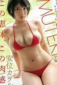 令和グラビアランキングNo.1安位カヲルMUTEKIデビュー 安位カヲル